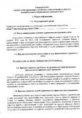 Page 1 CB0IHEi 0TeT opeaymbiTarax mpoBeeHII my6mm HiblX